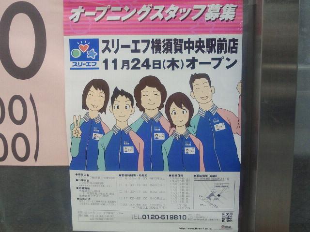 横須賀中央のベーグル・ベーグル跡地は。